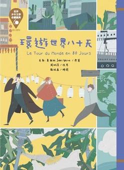 世界少年文學必讀經典60-環遊世界八十天