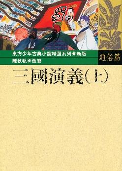 三國演義(上)