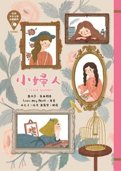 世界少年文學必讀經典60-小婦人