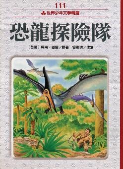 恐龍探險隊