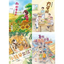 陽光少年遊合輯Ⅱ(4冊)