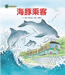 海山線電車— 海豚乘客