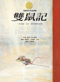 雙鼠記 一個老鼠、公主、湯和棉線的故事