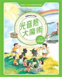 漫畫科學生活百科(5):光音熱大魔術(全新版)