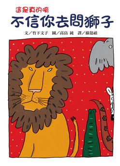不信你去問獅子