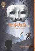 世界少年文學必讀經典60-歌劇魅影
