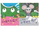 EQ繪本-當小鱷魚遇見小老鼠