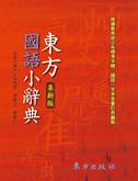 東方國語小辭典