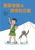 簡單老師和想飛的企鵝