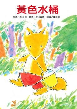 黃色水桶(二版)