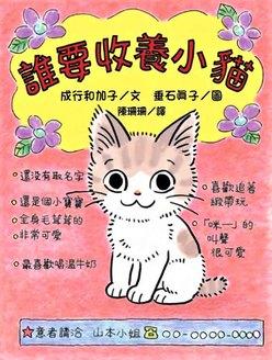 誰要收養小貓(二版)