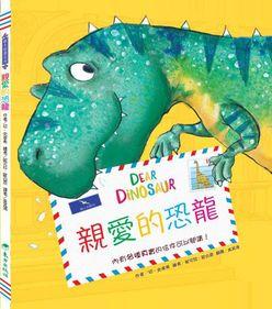 親愛的恐龍