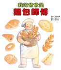 我的爸爸是麵包師傅