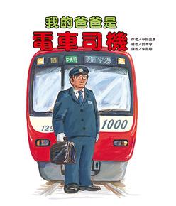 我的爸爸是電車司機