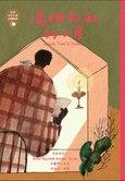 世界少年文學必讀經典60-湯姆叔叔的小屋
