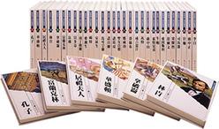 世界偉人傳記全集(1-40冊 平裝)