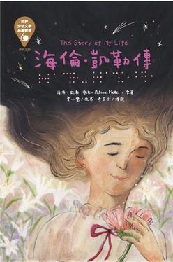 世界少年文學必讀經典60-海倫.凱勒傳