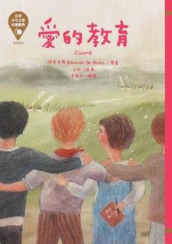 世界少年文學必讀經典60-愛的教育