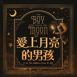 愛上月亮的男孩