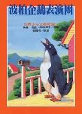 波柏企鵝表演團