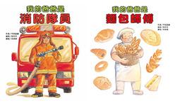 我的爸爸是消防隊員+我的爸爸是麵包師傅