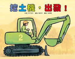 挖土機,出發!