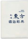 新編東方國語辭典