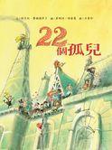 22個孤兒