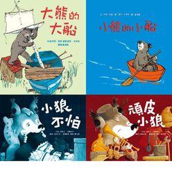 小熊與小狼的成長故事(4冊)
