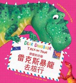 親愛的恐龍— 雷克斯暴龍去旅行