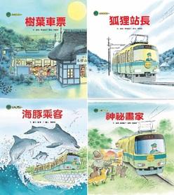 間瀨直方精選-海山線電車(4冊)