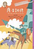 世界少年文學必讀經典60-唐‧吉訶德