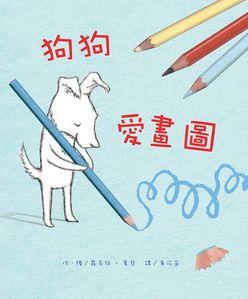 狗狗愛畫圖