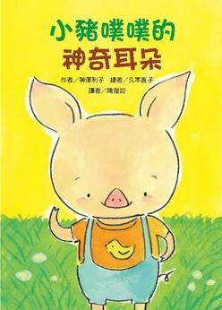 小豬噗噗的神奇耳朵