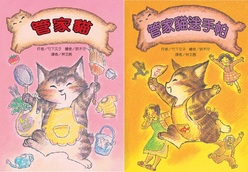 管家貓+管家貓送手帕(2冊合輯)
