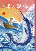 世界少年文學必讀經典60-老人與海