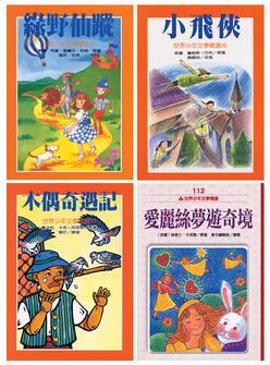 世界少年文學精選《奇幻故事》