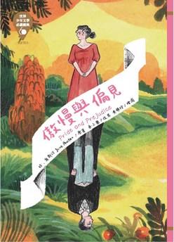 世界少年文學必讀經典60-傲慢與偏見