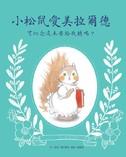 小松鼠愛美拉爾德-可以念這本書給我聽嗎?
