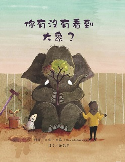 你有沒有看到大象?