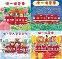 紅色小電車(4冊)