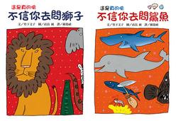 不信你去問獅子+不信你去問鯊魚