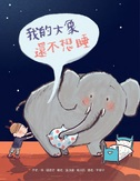 我的大象還不想睡