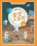 漫畫科學生活百科(2): 星空大搜密(全新版)