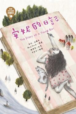 世界少年文學必讀經典60-安妮的日記