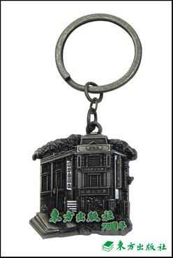 不朽的回憶3D立體鑰匙圈:東方出版社70週年獨家限定