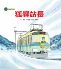 海山線電車—狐狸站長
