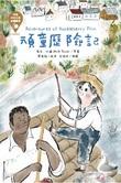 世界少年文學必讀經典60-頑童歷險記