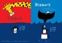 長頸鹿的信+鯨老師的信(2冊合輯)
