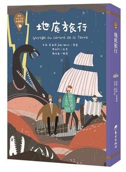 世界少年文學必讀經典60-地底旅行